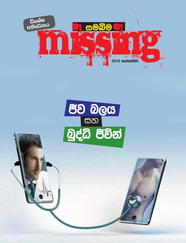 samabima-missing-1